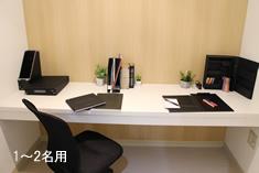 集中して仕事をしたい方向けのレンタルオフィスプラン