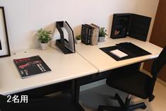 起業に最適なハイコストパフォーマンスのレンタルオフィス個室プラン